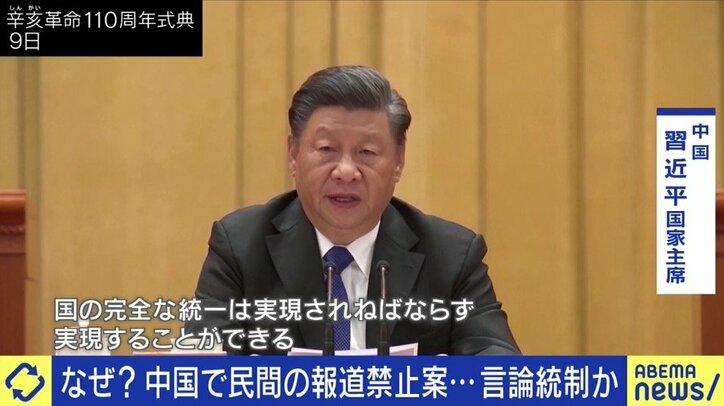 """""""軍とメディアは中国共産党を守る2本の剣だ"""" 習近平思想の貫徹のため、今度はメディアへの規制を強化?"""