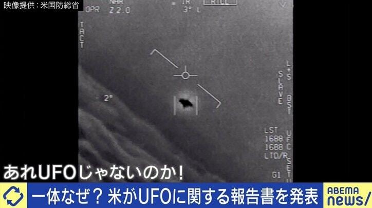 """米政府「UFO報告書」に波紋 元F4戦闘機パイロットが目撃した""""奇妙な飛行物体"""""""