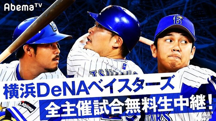 横浜DeNAベイスターズ公式戦をAbemaTVで完全無料生中継が決定!