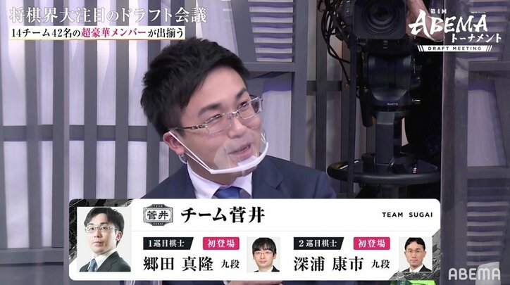 意中の先輩は取れたけど…菅井竜也八段、初ドラフトはドタバタ会議「びっくりしました!」/将棋・ABEMAトーナメント