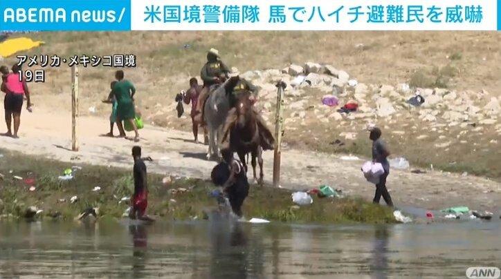 米国境警備隊 ハイチからの避難民1万人以上を馬で追い返す