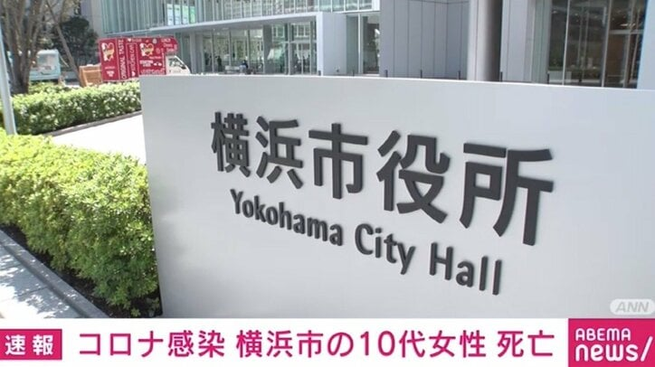 新型コロナ 基礎疾患のある10代女性が死亡 横浜市