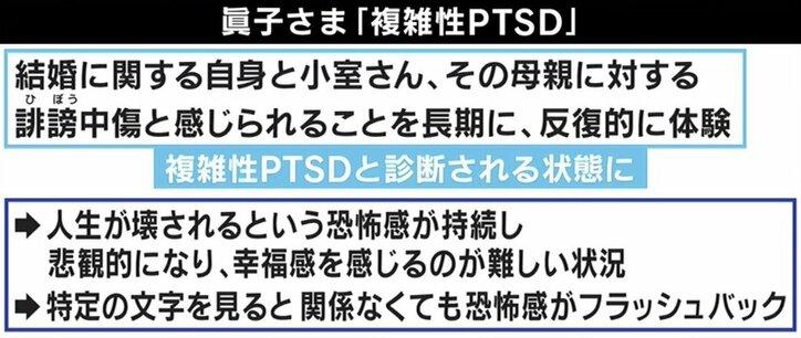 """眞子さま「複雑性PTSD」なぜ宮内庁は""""誹謗中傷""""に動かなかった? 早急に求められる皇族のメンタルケア体制の構築"""