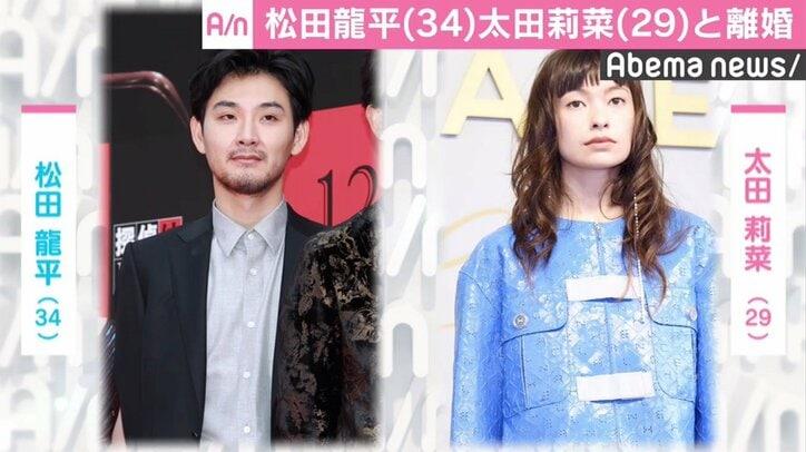 松田龍平と太田莉菜が離婚を発表、親権は公表せずも「助け合っていくことは変わらない」