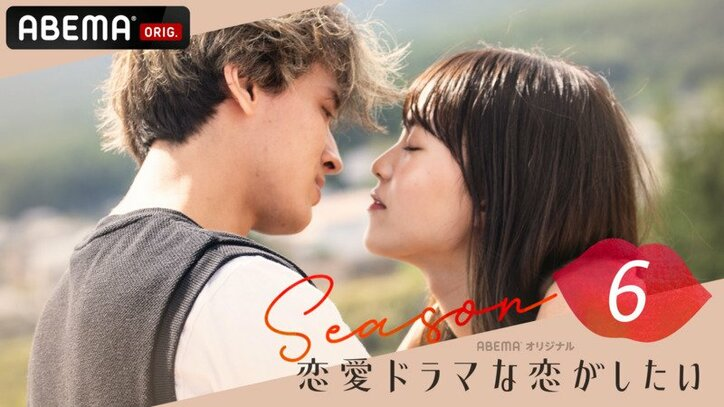 【動画】『恋愛ドラマな恋がしたい』シーズン6