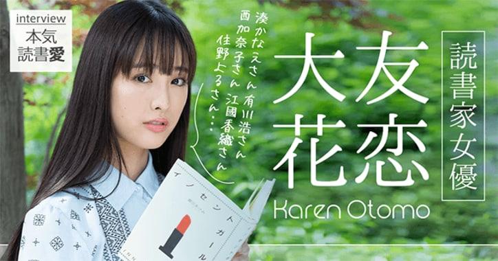大友花恋、本気の読書愛を語る「本を読むと、学校とお仕事の境界線が溶けていく」