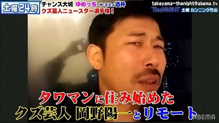 """""""クズ芸人の親玉""""岡野陽一がタワマン上層階暮らし!? 引っ越した理由とは"""